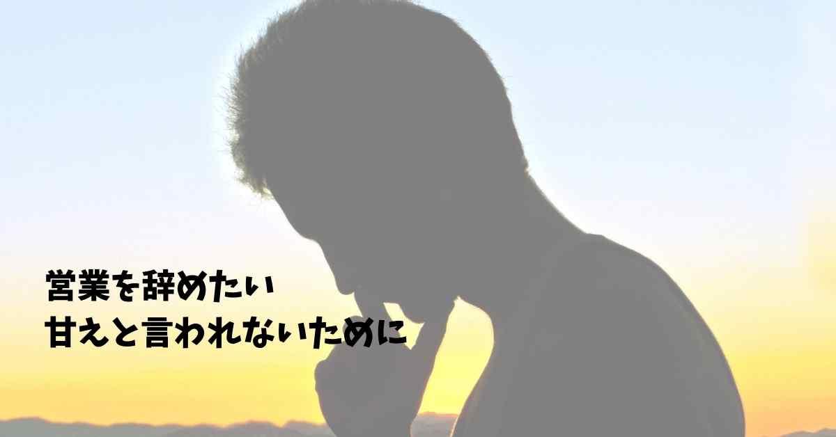 営業 辞めたい (2)