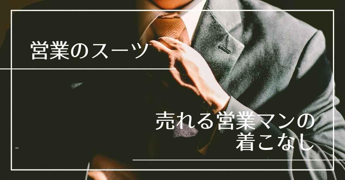 営業のスーツ