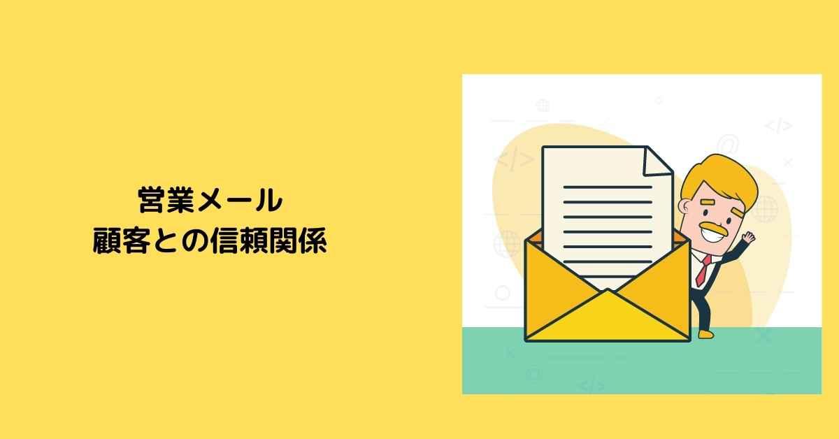 営業 メール