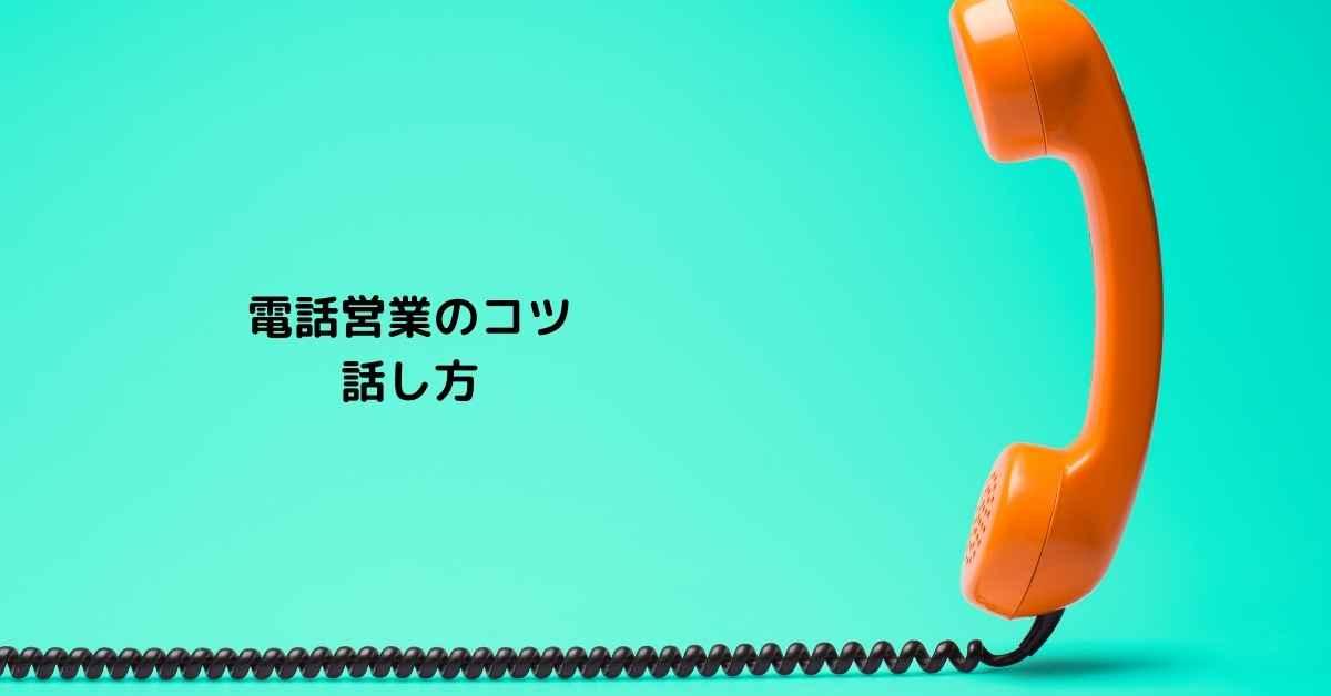 電話営業 コツ