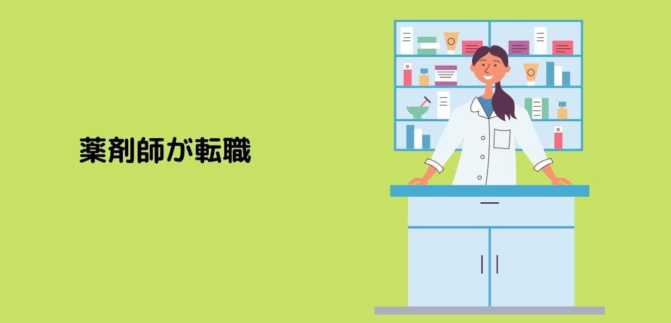 薬剤師 転職