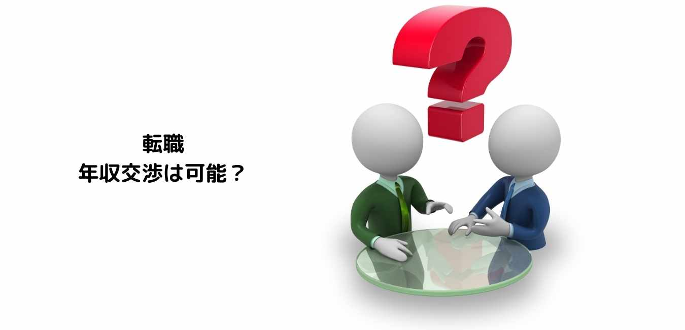 転職 年収交渉は可能? (1)